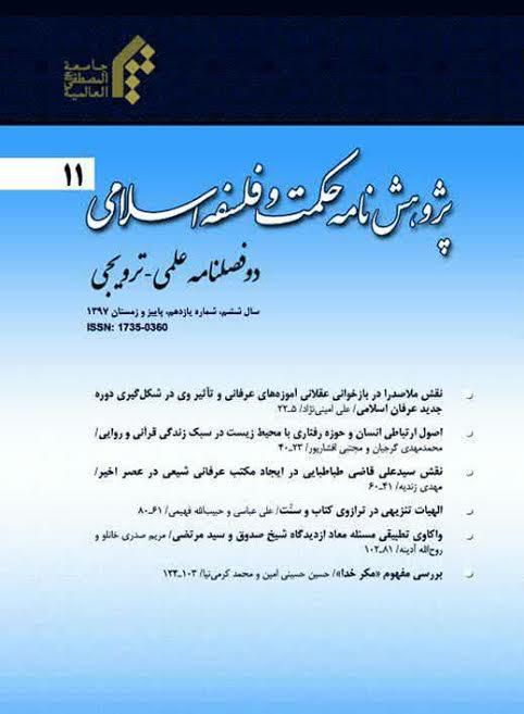 پژوهشنامه حکمت و فلسفه اسلامی